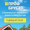 Дома из бруса Киров   Профбрус43