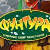 "Семейный центр развлечений ""Фунтура"" г. Донецк"