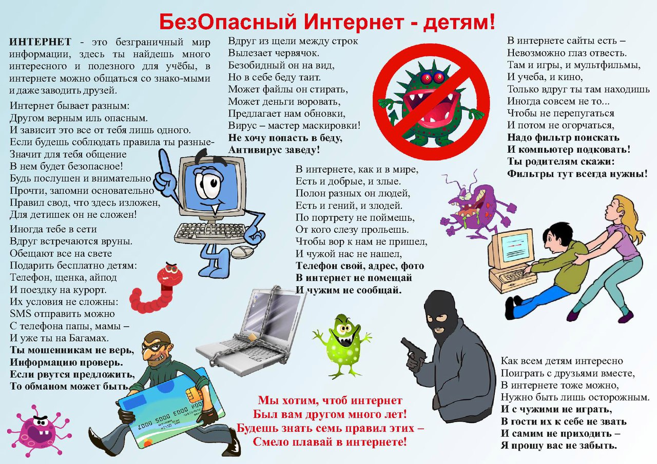 Картинки по запросу безопасный интернет
