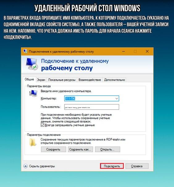 Как сделать удаленный доступ в windows 7