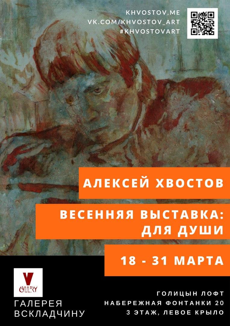 выставка, свободный вход, открытие выставки