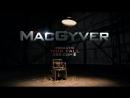 МакГайвер промо №1
