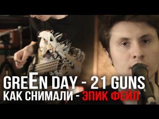 RADIO TAPOK - 21 Guns (Эпик фейл)