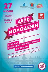 ДЕНЬ МОЛОДЕЖИ - 2016