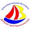 Добрый край Воронежский
