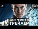 Стартрек: Бесконечность (2016) дублированный трейлер №3