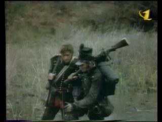 Приключения королевского стрелка Шарпа. 1-я серия (ОРТ, 1998) Стрелки Шарпа