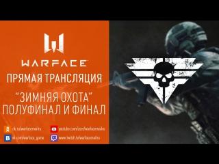 """Турнир """"Зимняя охота"""""""