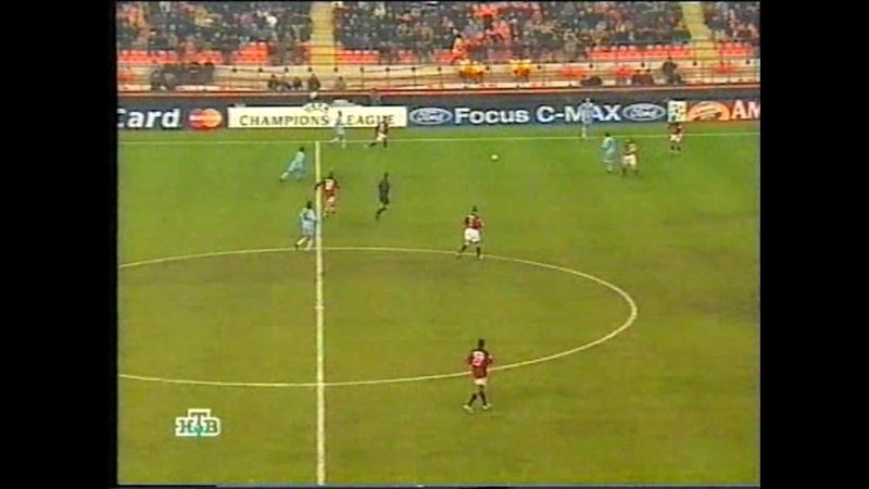 Лига Чемпионов 2003 2004 Групповой раунд Группа H 6 тур Милан Сельта 2 тайм