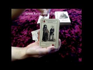 Викторианская Сивилла Ирины Веды- видео обзор