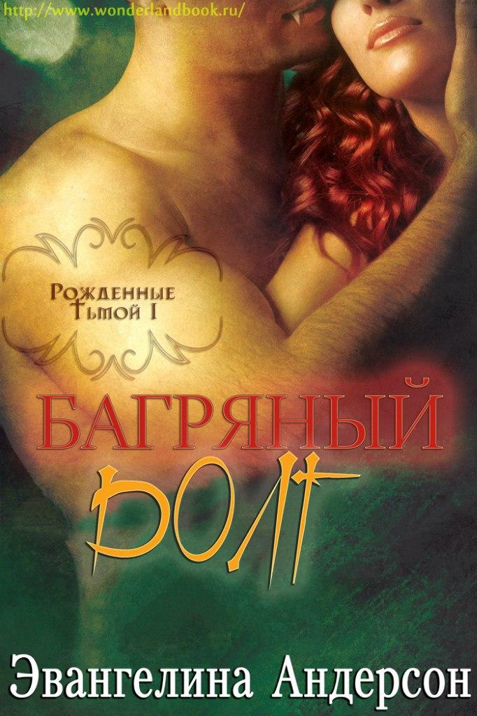 ЭВАНГЕЛИНА АНДЕРСОН - БАГРЯНЫЙ ДОЛГ (РОЖДЕННЫЕ ТЬМОЙ - 1)