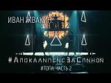 Иван Жвакин: #АпокалипсисЗаСпиной - Итоги. Часть I