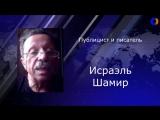 Исраэль Шамир - Россия друг Израиля и защитница палестинцев
