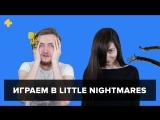 Фогеймер-стрим. Евгения Корнеева и Артем Комолятов играют в Little Nightmares
