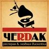 ЧЕРДАК - Ресторан & Модная дискотека (Иркутск)