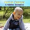 Артурчику Савчуку нужна наша помощь!