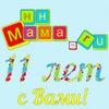 НН Мама.ру: счастливые родители Н.Новгорода