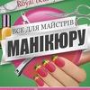 Royal Beauty ● Маникюрный магазин ● Вышгород