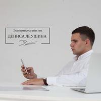 Денис Леушин