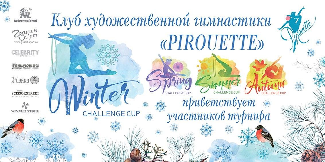 «Winter challenge cup», 04-05.02.2017, Реутов