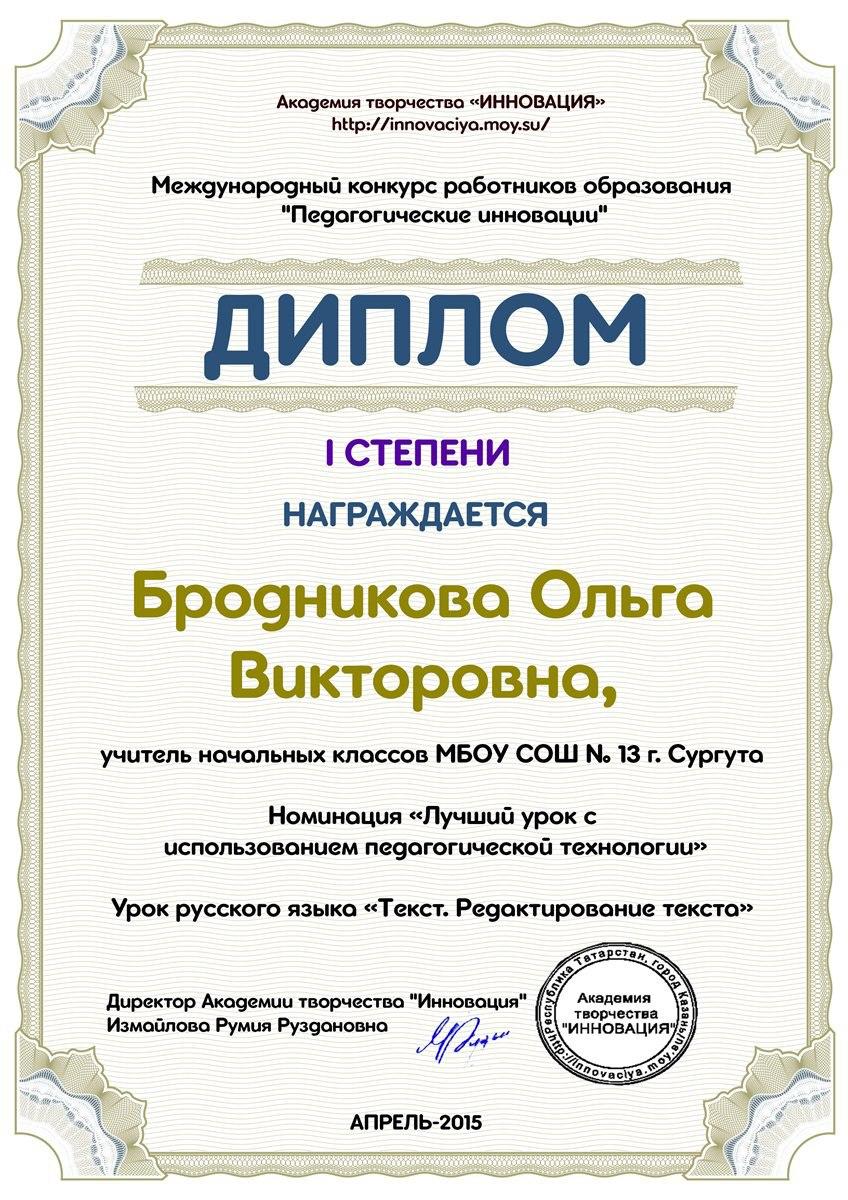 Радуга Публикации в Интернете Диплом 1 степени Серия ii Т № 005500 от 05 05 2015 г Профессиональное сообщество педагогов новаторов Педагогический триумф
