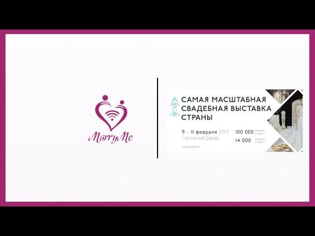 Самая посещаемая свадебная выставка в России (RWF 2017)