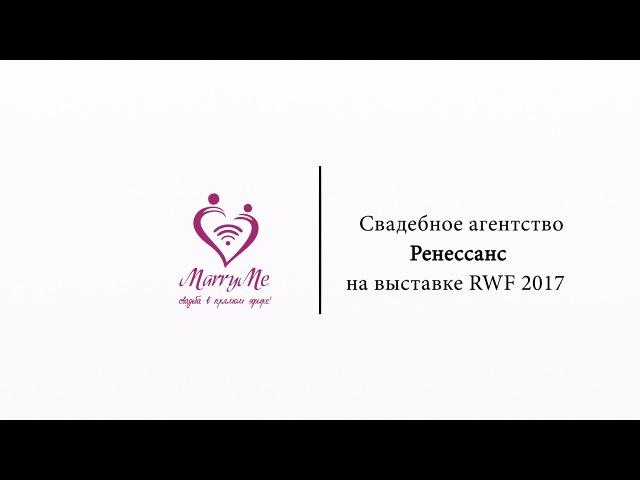 MarryMe Ренессанс (RWF 2017)