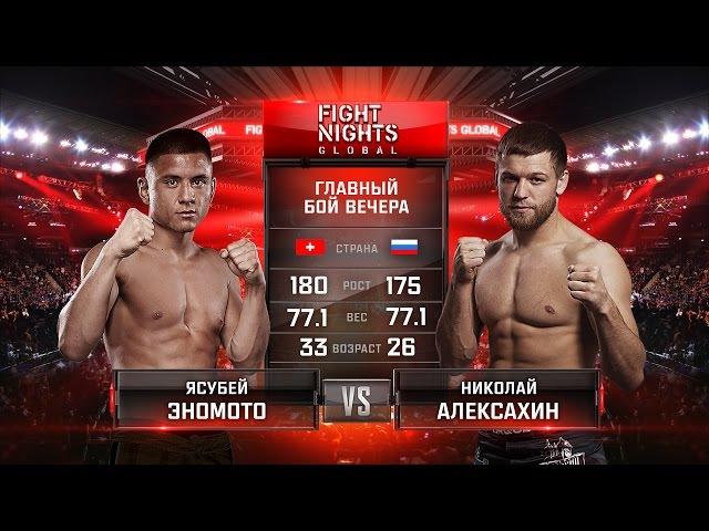 Ясубей Эномото vs. Николай Алексахин / Yasubey Enomoto vs. Nikolay Aleksakhin