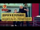 Месть простого водителя директору АВТОДОРА— Дизель Шоу 2017 ЛУЧШЕЕ ЮМОР ICTV