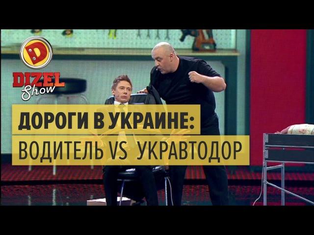 Плохие дороги в Украине водитель против директора Укравтодора Дизель Шоу