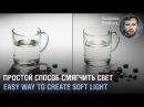 Простой способ создать мягкий свет при фотографировании