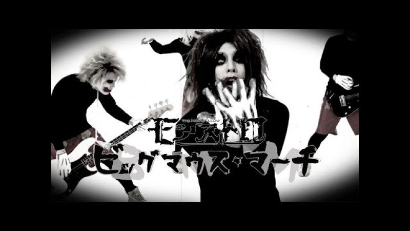 モンストロ「ビッグマウス・マーチ」Music Video (YouTube Version)
