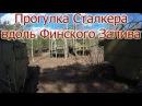 ПРОГУЛКА СТАЛКЕРА ВДОЛЬ ФИНСКОГО ЗАЛИВА / Сталк/ Ленинградская область