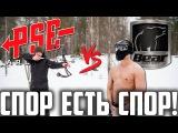 Луки для охоты 2016   PSE Brute Force vs Bear Marshal   ForestCombat
