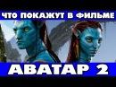 АВАТАР 2 2020 (Еще 4 Фильма?!) - Что покажут в фильме, Обзор, Сюжет, Новости, Факты, Слух