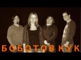Боботов Кук - Боботов Кук (Альбом)