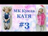 МК кукла Катя. Часть 3