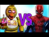 ЧИКА VS ЧЕЛОВЕК ПАУК | СУПЕР РЭП БИТВА | Amazing Spiderman ПРОТИВ Chica FNAF