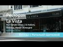 Как купить бизнес в Новой Зеландии - Ресторан