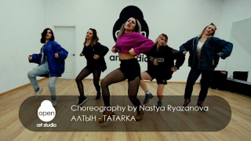 Алтын - Tatarka - Сhoreography by Nastya Ryazanova - Open Art Studio