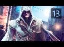 Прохождение Assassin's Creed 2 · 4K 60FPS — Часть 13 Босс Родриго Борджиа 1499 г. ФИНАЛ