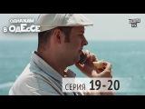 Однажды в Одессе - комедийный сериал  19-20 серии, молодежная комедия 2016