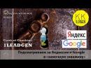 Подглядываем за Яндексом и Google в инвесторскую