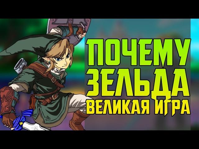ПОЧЕМУ THE LEGEND OF ZELDA ВЕЛИКАЯ ИГРА (24.05.2017)