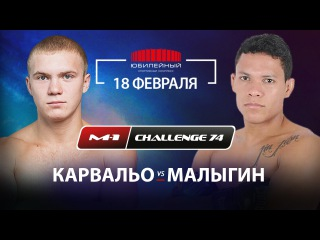 Денес Карвальо vs Вадим Малыгин, M-1 Challenge 74