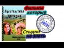 Кугитангская трагедия - ТУРКМЕНФИЛЬМ 1977г / Kugitang betbagtçylygy - TÜRKMENFILM 1977ý