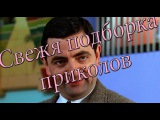 #20 Epic Funny Video Compilation Best Fail   Взрослые приколы