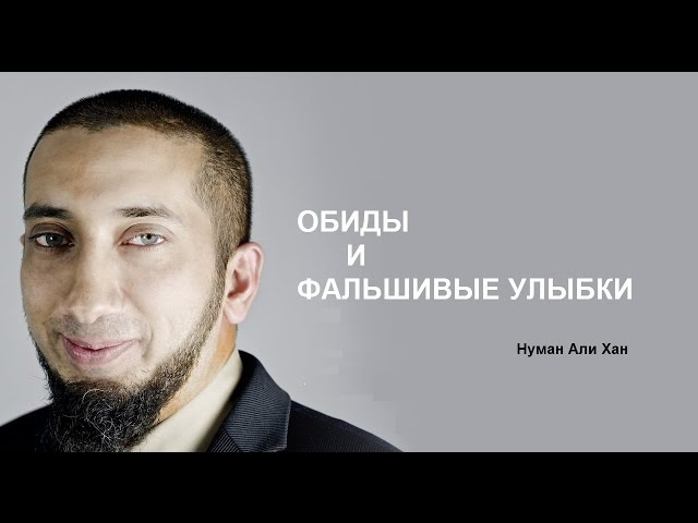 Обиды и фальшивые улыбки Изумленный Кораном Нуман Али Хан