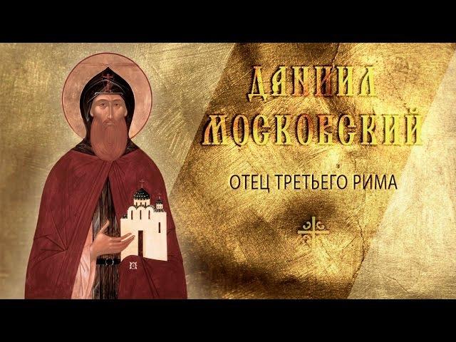Отец Третьего Рима: 17 марта – память благоверного князя Даниила Московского