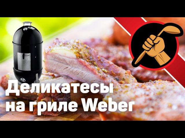 Курица и свиные ребра в weber smokey mountain cooker Ver 1 0